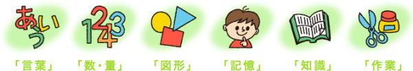 『すてっぷ』の6つの領域