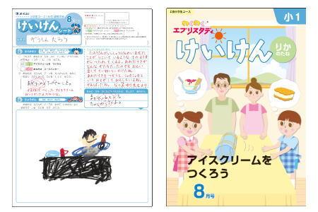 Z会小学生コース「経験学習」