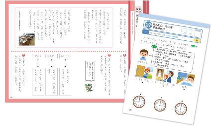 Z会幼児コースの小学校入学準備