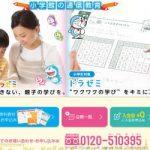 『ドラゼミ小学生コース』体験談